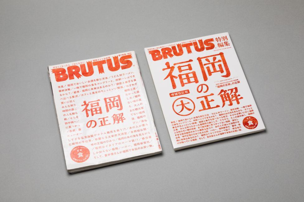 BRUTUS 特別編集号