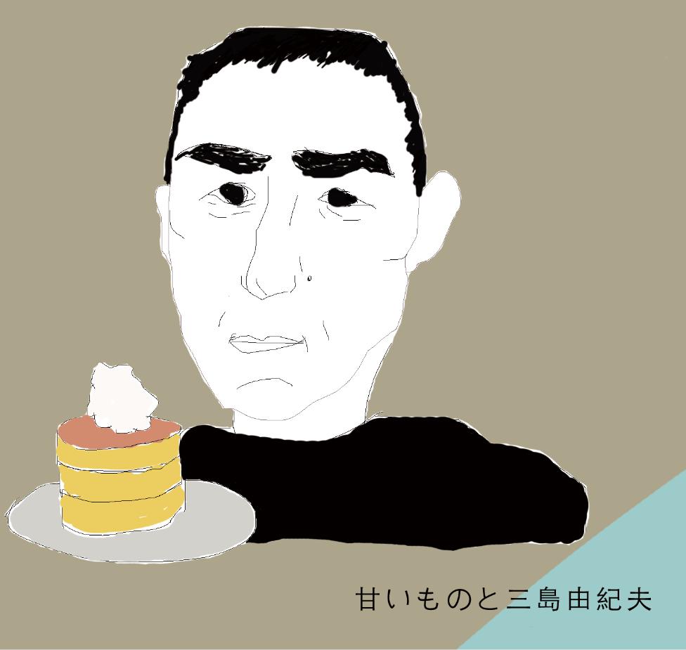甘いものと三島由紀夫