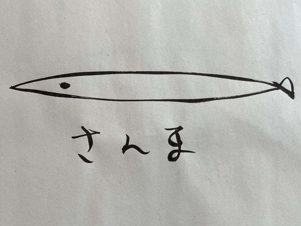 秋なので秋刀魚の話